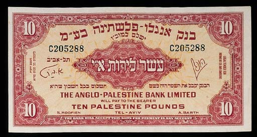 Israel, Anglo-Palestine Bank,
