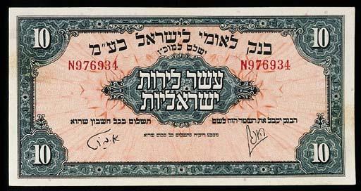 Israel, Bank Leumi, £10, ND (1