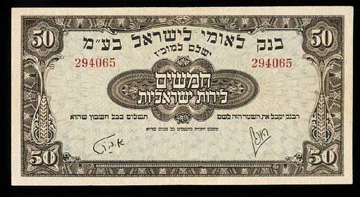 Israel, Bank Leumi, £50, ND (1