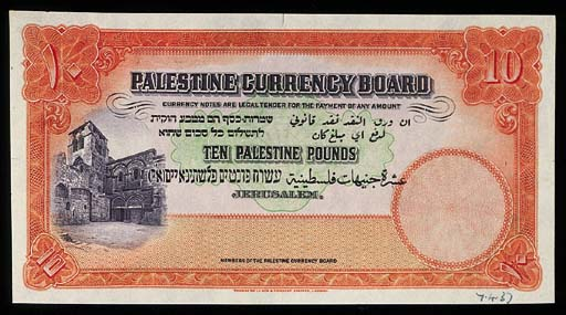 Palestine, Currency Board, col