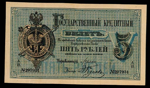 Russia, State Credit Note, 5 R