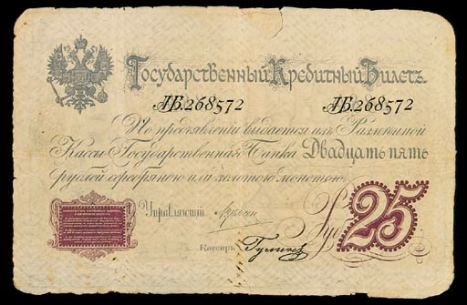 Russia, State Credit Note, 25-