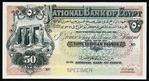 National Bank, uniface £50, 1292H (1899), blue-green and multicoloured, Philae temple at let (P.5), perforated SPECIMEN, uncirculated, extremely rare