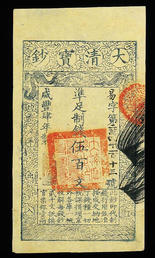 Qing Dynasty, 500 Cash, Year 4