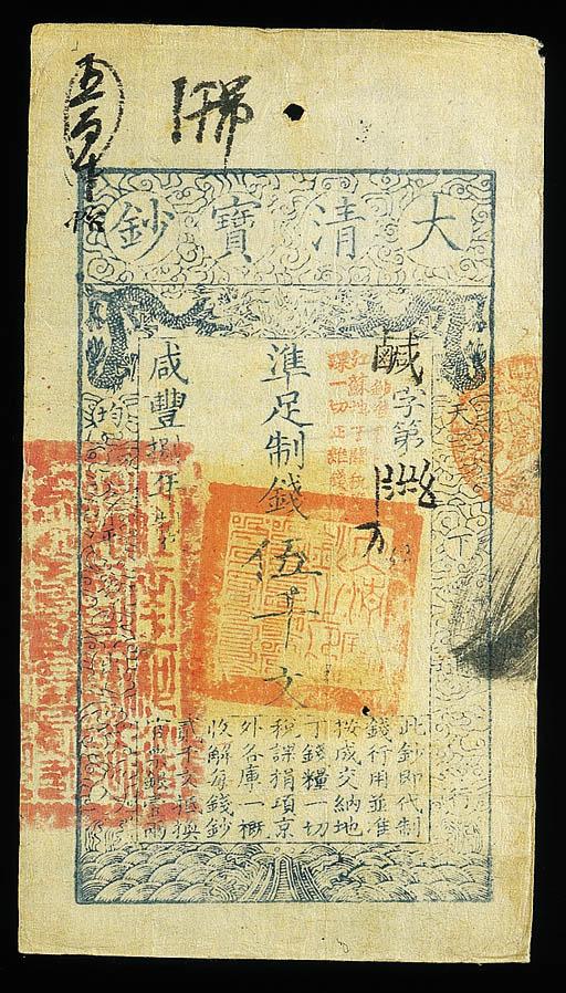 Qing Dynasty, 5000 Cash, Year