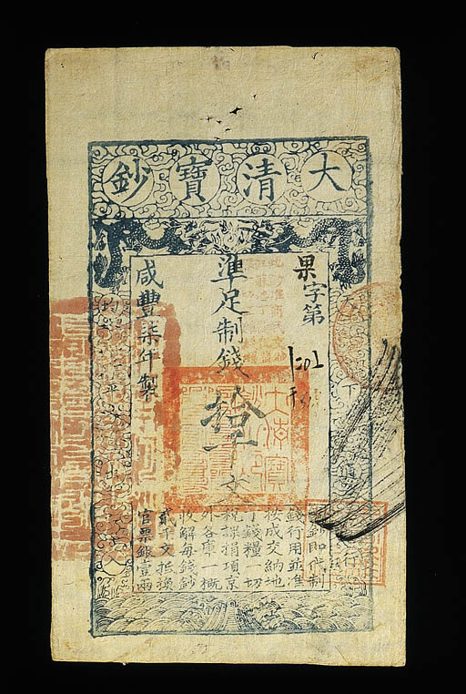 Qing Dynasty, 10,000 Cash, Yea