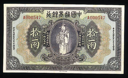 Commerical Bank of China, 10 T