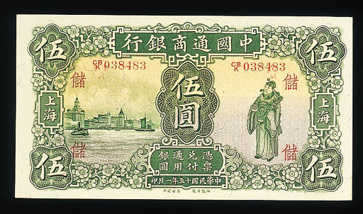 Commercial Bank of China, $5,