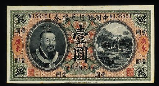 Bank of China, $1, Canton, 1 J