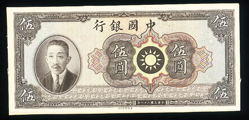Bank of China, $5 Proof, 1939,