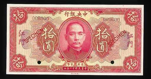 Central Bank of China, $10 spe
