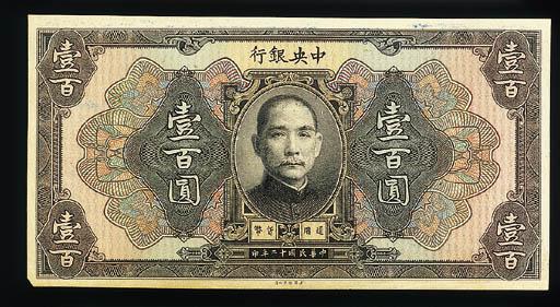 Central Bank of China, $100 2