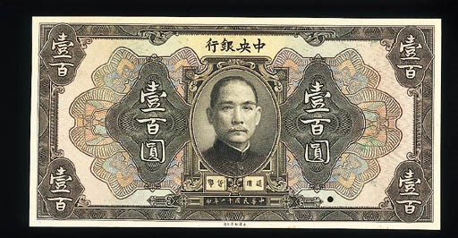 Central Bank of China, $100 19