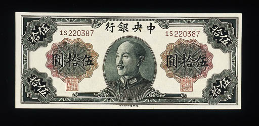 Central Bank of China, 1948 go