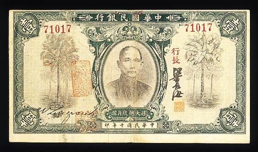 National Bank of China-Canton,