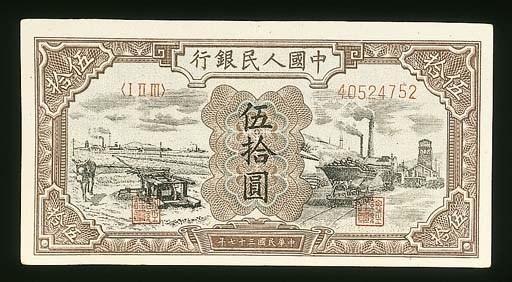 People's Republic, $50 1948, s