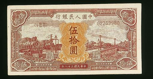 People's Republic, $50 1949, s