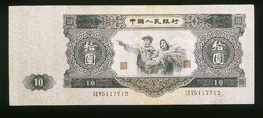 People's Republic, $10 1953, s