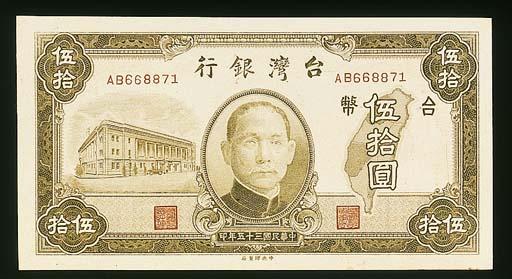 Bank of Taiwan, $50 1946, seri