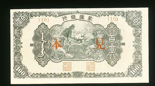 Menchiang Bank, $10 ND (1945),