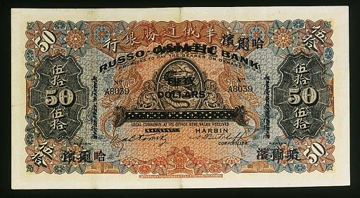 Russo - Asiatic Bank, $50, Har