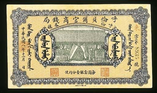 Hulunpeierh Official Currency
