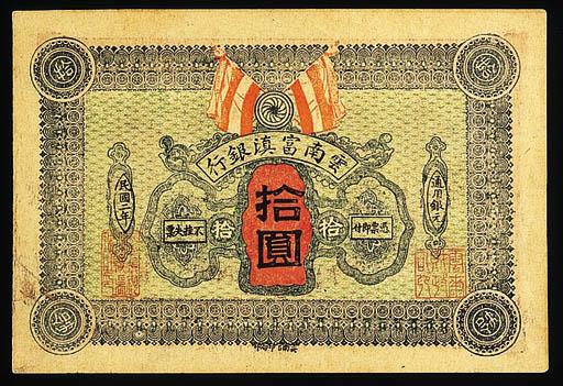 The Yunnan Fu-Tien Bank, $10 1