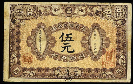 Shun Hee Savings Bank, $5 Shan