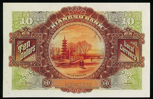 Kiangsu Bank, specimen $10, ND