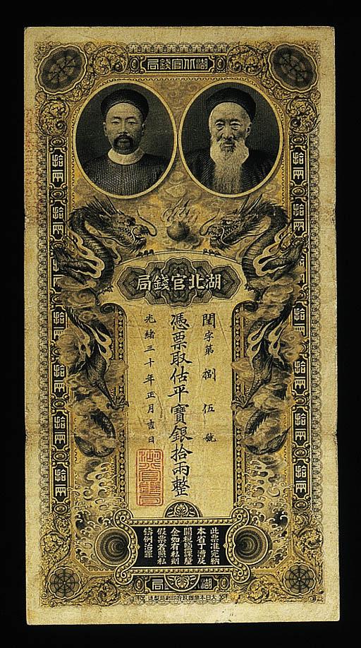 Hupeh Government Cash Bank, Ku