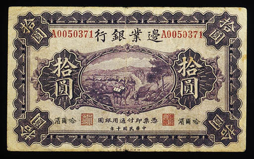 Frontier Bank, $10 Harbin, 1 A