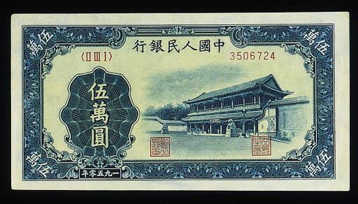 People's Republic, $50,000 195