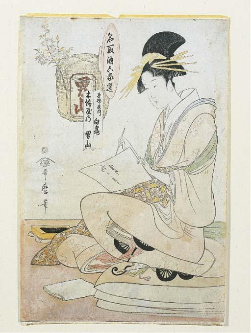 Kitagawa Utamara