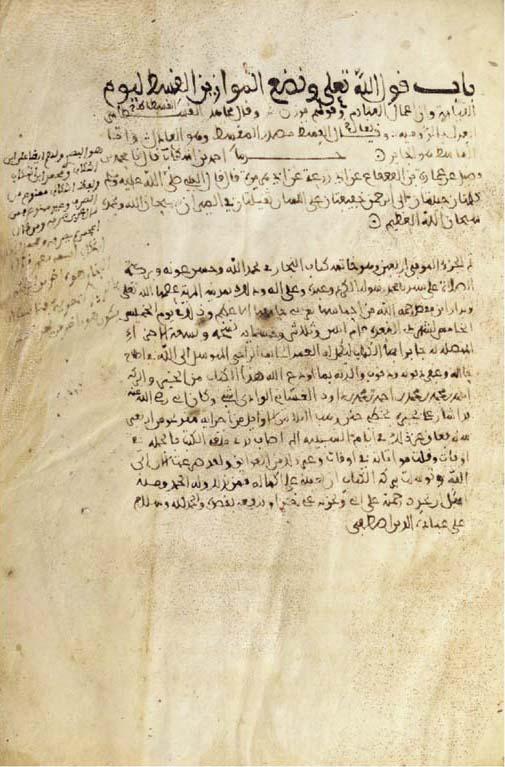 MUHAMMAD IBN ISMA'IL AL-BUKHAR