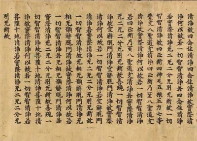 A Printed Sutra Scroll