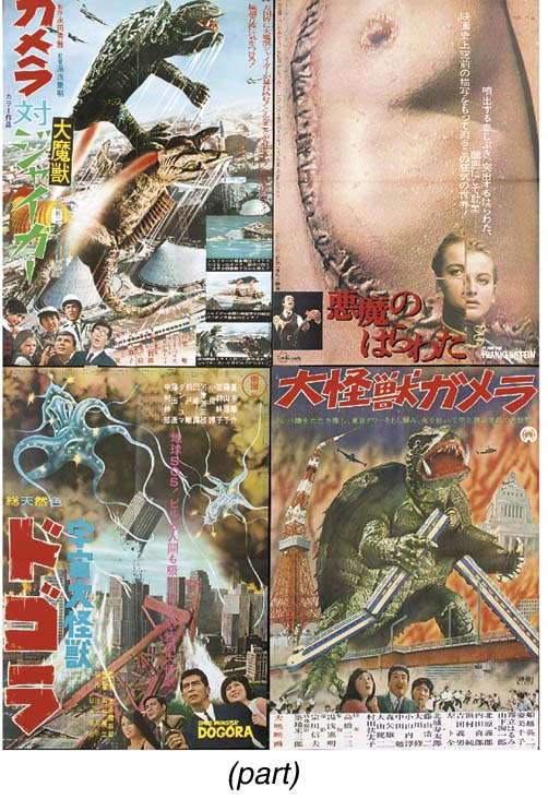 Japanese Film Posters