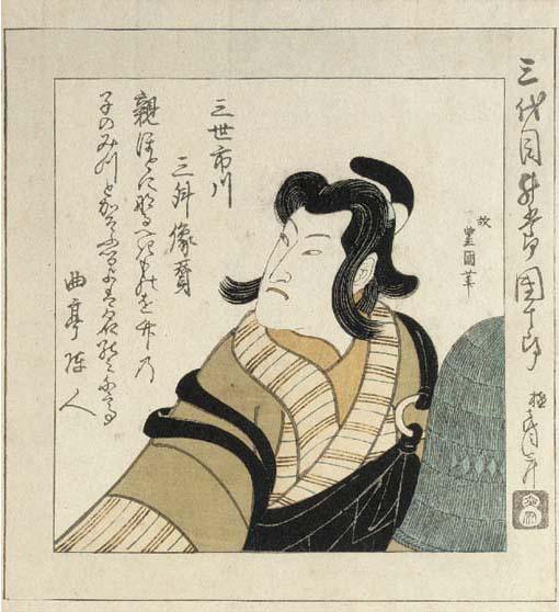 Utagawa Toyokuni Three surimon