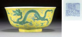 A yellow and green glazed dragon bowl  Daoguang