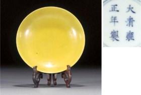 A yellow glazed saucer dish  Yongzheng
