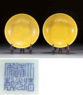 A pair of yellow glazed saucer dishes  Daoguang