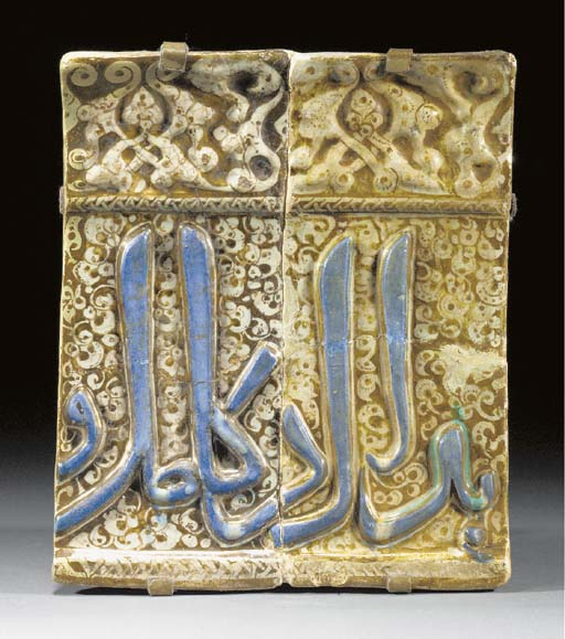 A composite Kashan moulded lus