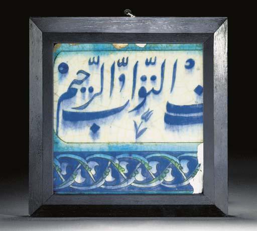 A Damascus square tile Late 17
