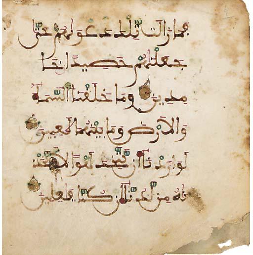 Qur'an Bifolio Andalusia, 13th Century