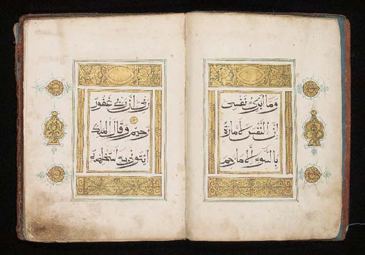 Qur'an Juz XIII China, 17th/18th century