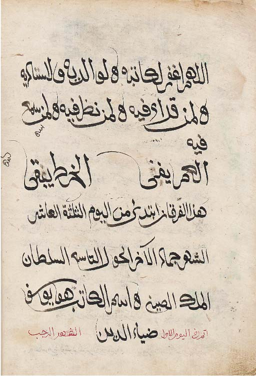 Qur'an China, Probably 18th Century