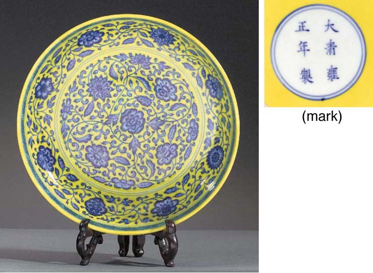A yellow and underglaze blue s