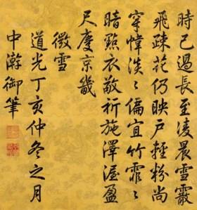 EMPEROR DAOGUANG (REIGNED 1821-1850)