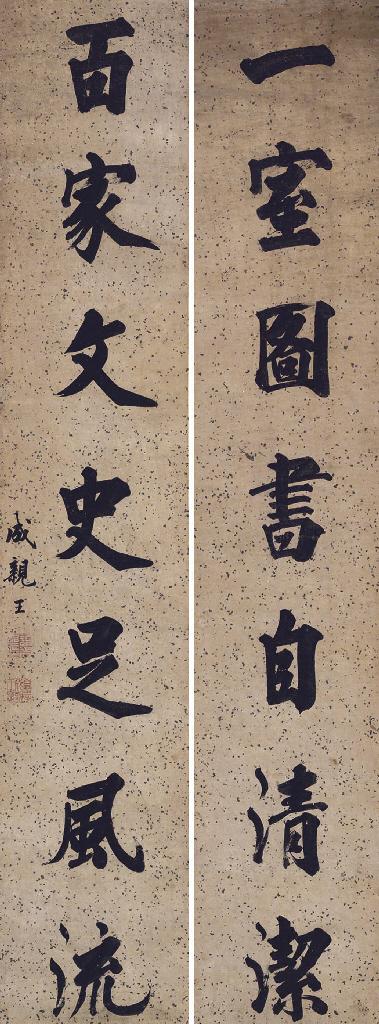 YONG XING  (PRINCE CHENG, 1752