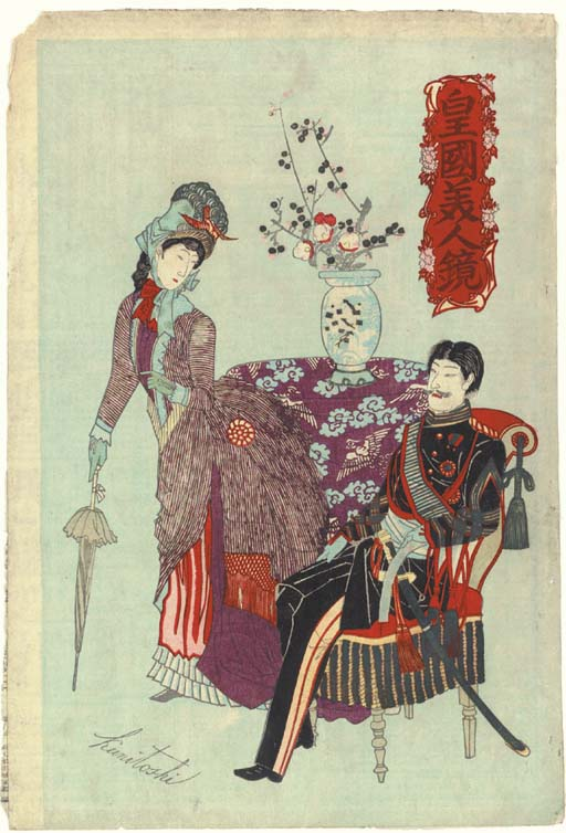 Utagawa Kunisada II (1823-1880