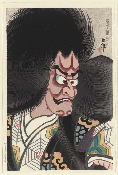 Ueno Tadamasa (1904-1970)